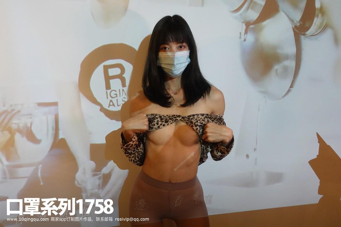 口罩系列1758套装 衣服+丝袜